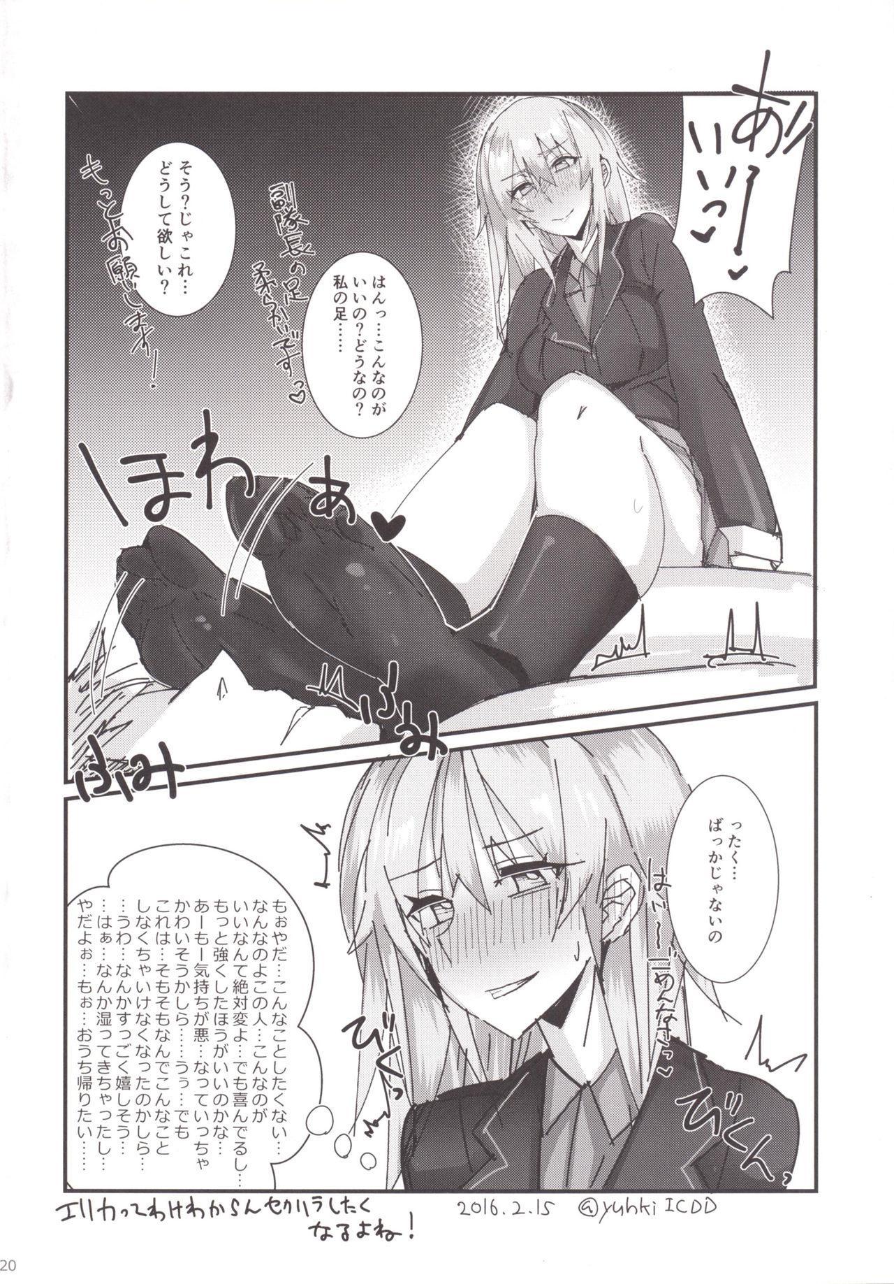 Kimi no Taisetsu na Mono ga Hoshii. 18