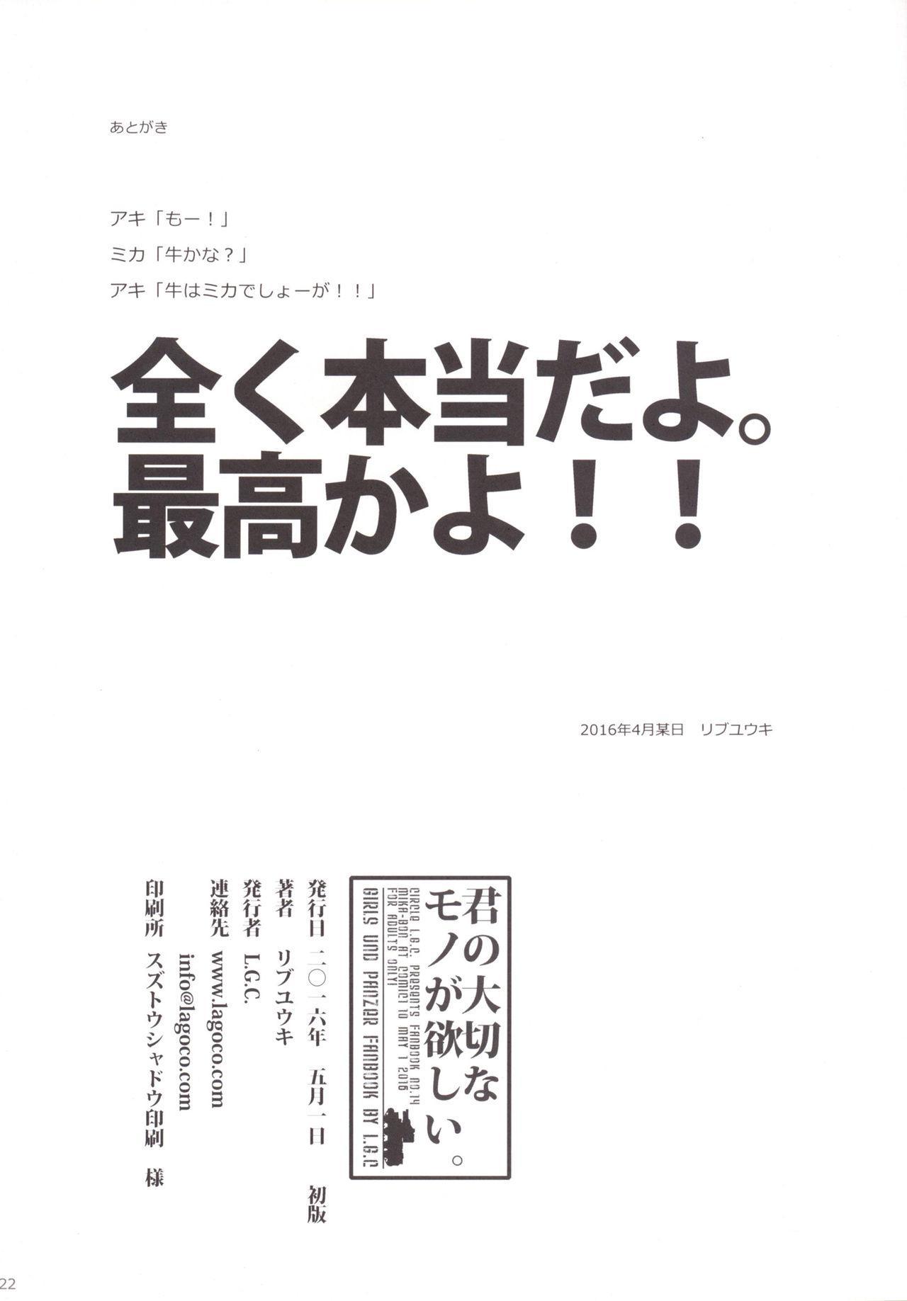 Kimi no Taisetsu na Mono ga Hoshii. 20