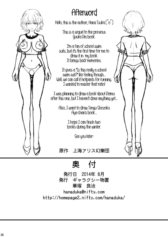 Yuukarin ga Seme Sasete Kureru Hon 2 25