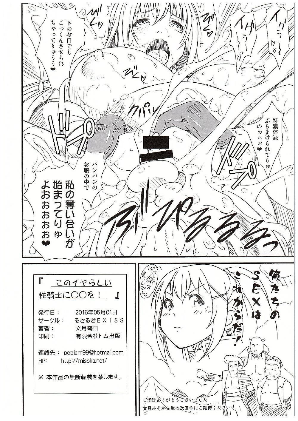 Kono Iyarashii Sei Kishi ni ○○ o! 16