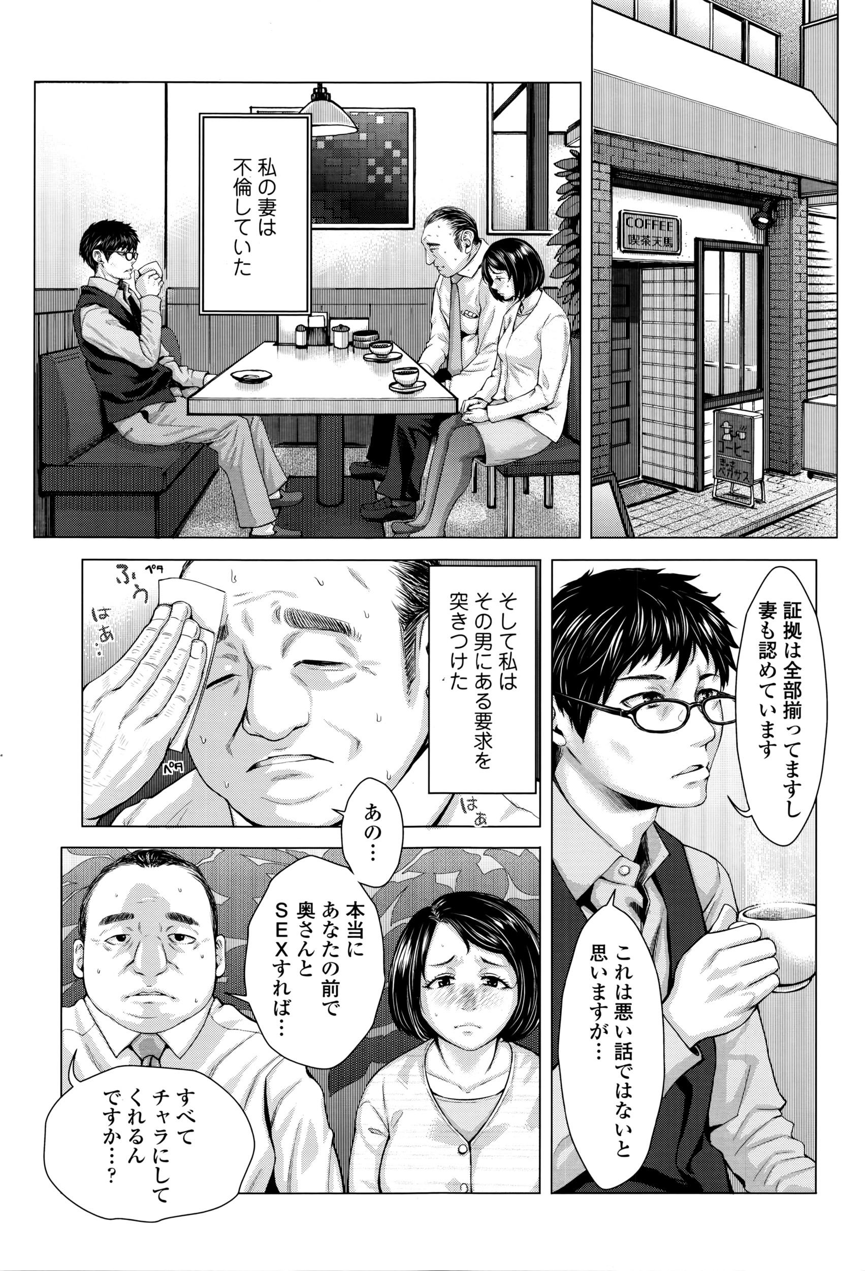 COMIC Tenma 2016-04 197