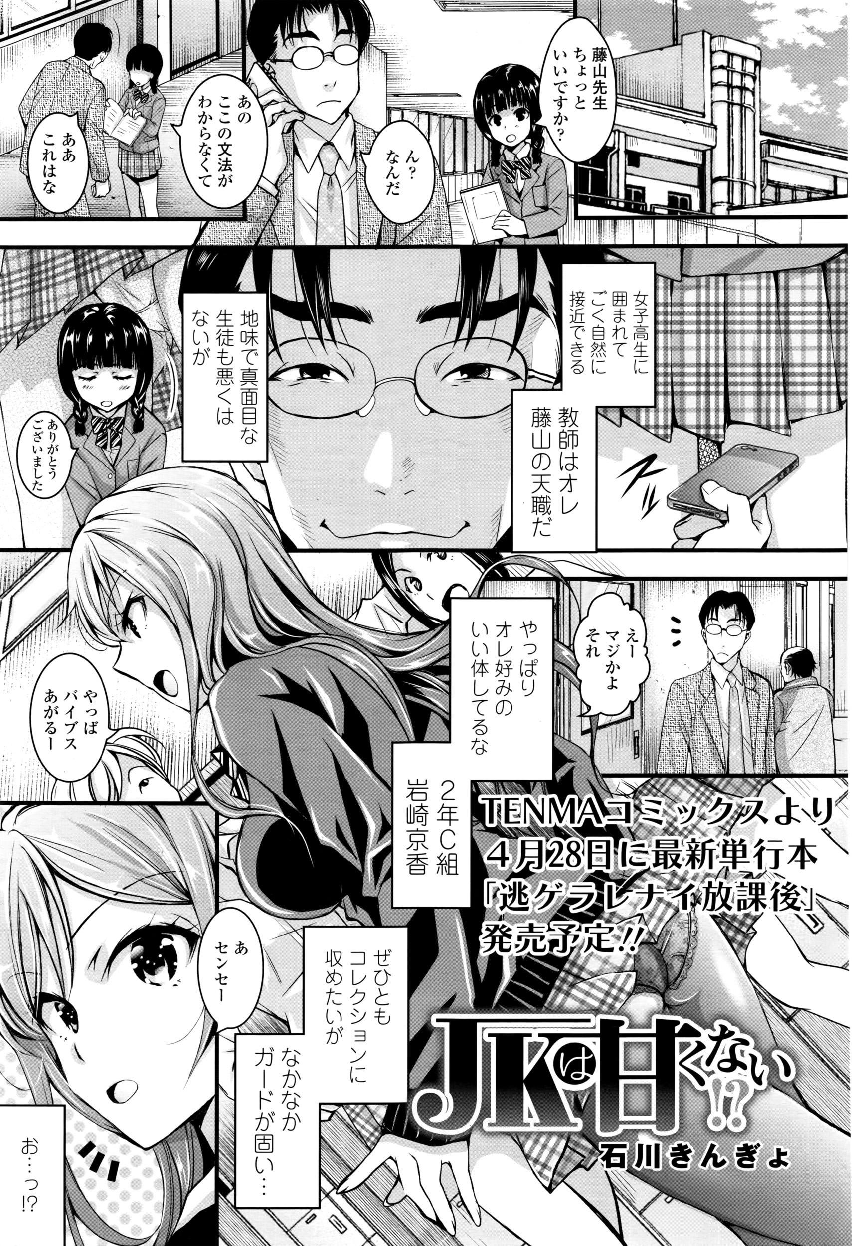COMIC Tenma 2016-04 251