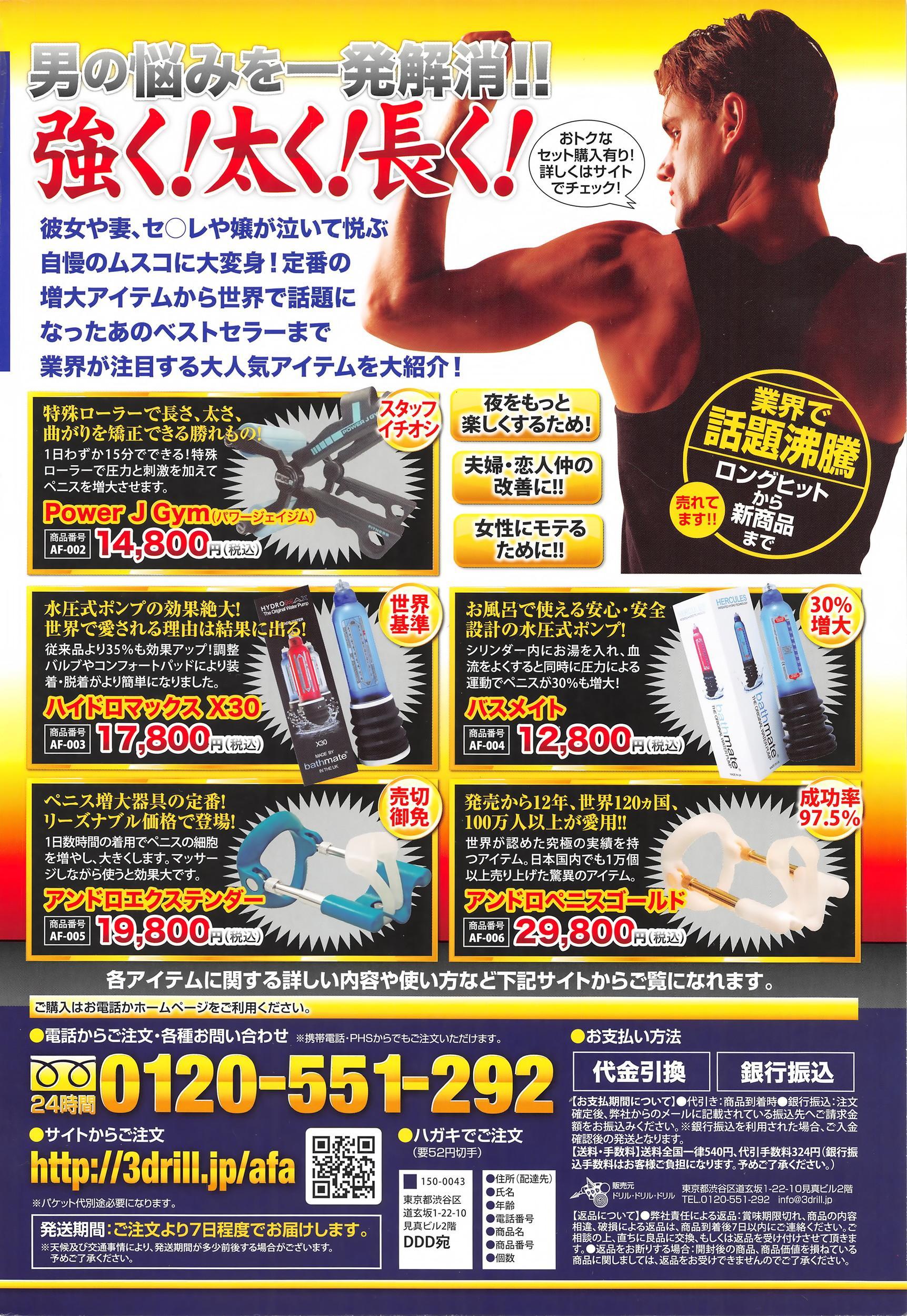 COMIC Tenma 2016-04 2