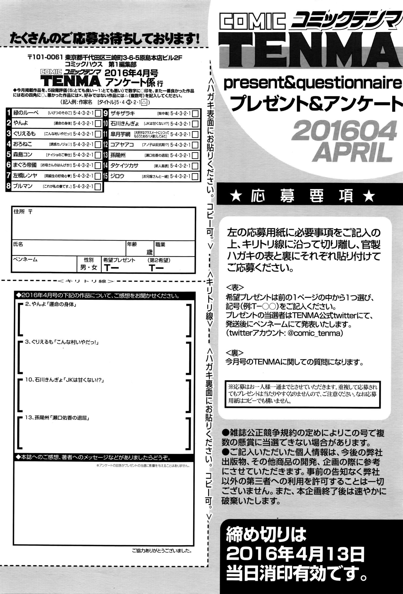COMIC Tenma 2016-04 415
