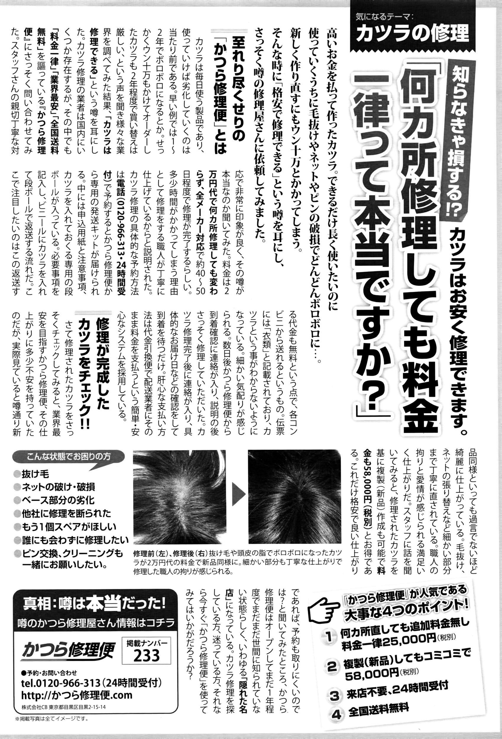 COMIC Tenma 2016-04 416
