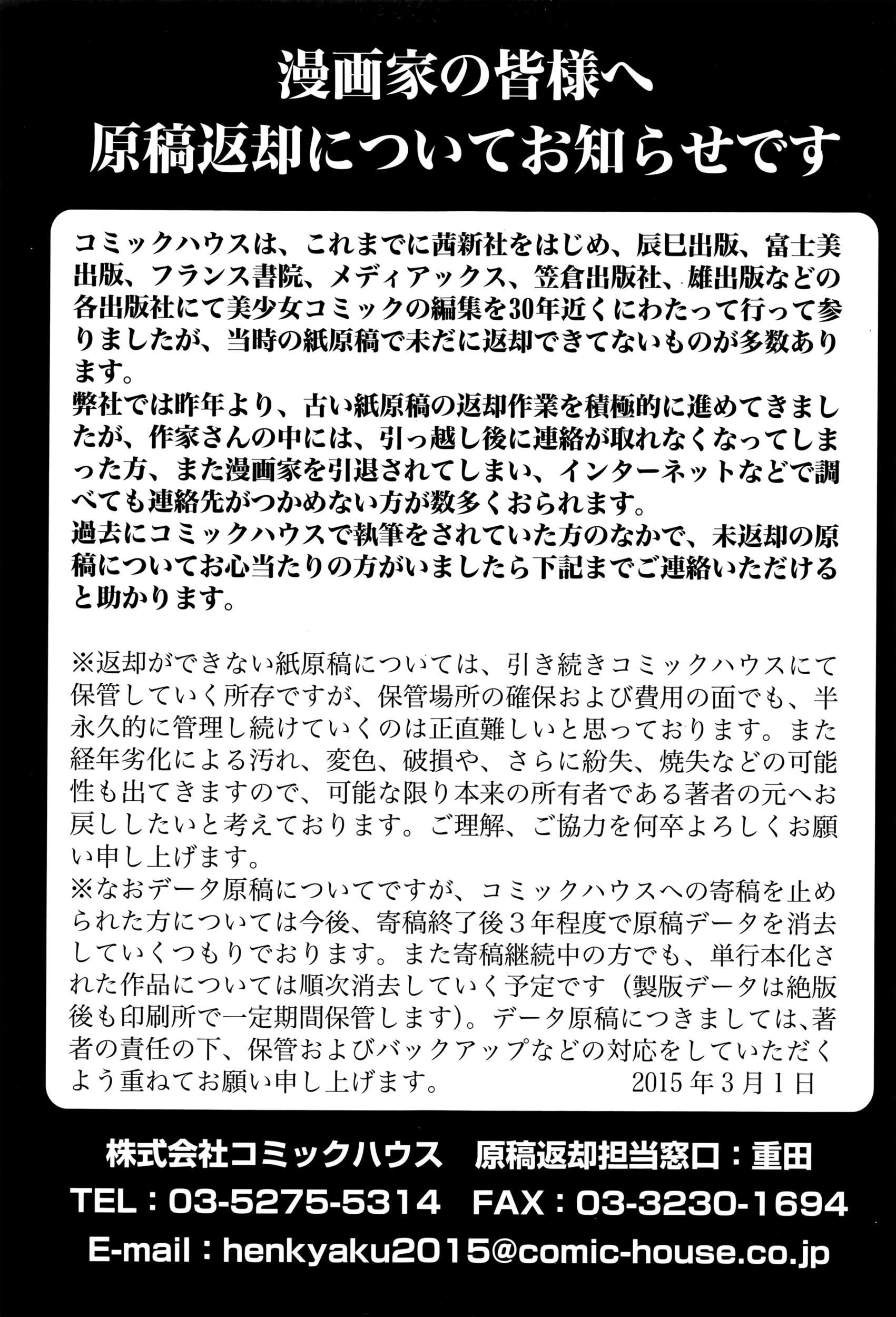COMIC Tenma 2016-04 417