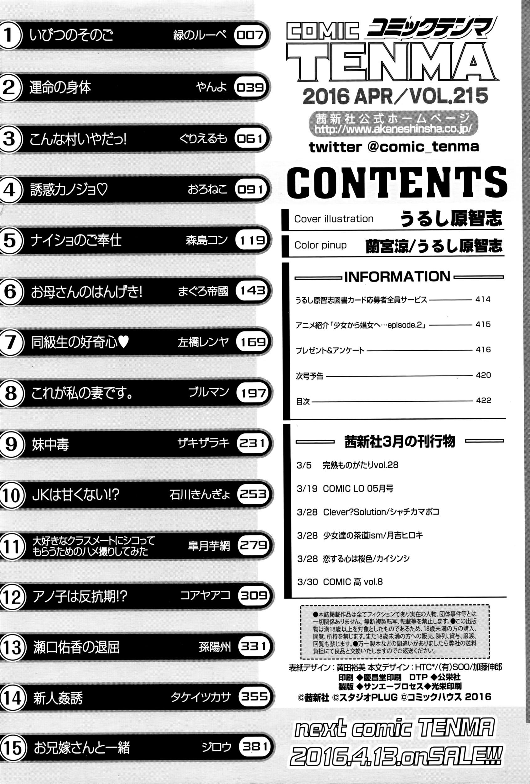 COMIC Tenma 2016-04 420