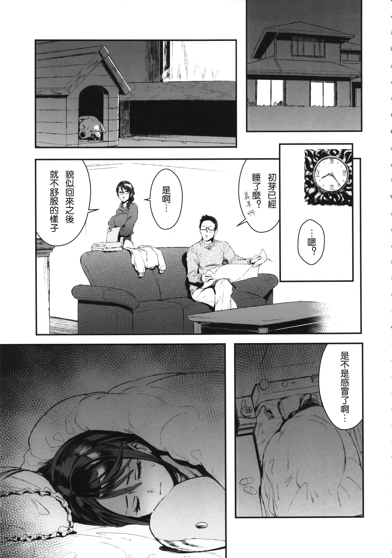 Inu no Kimochi Ii Vol. 001 11