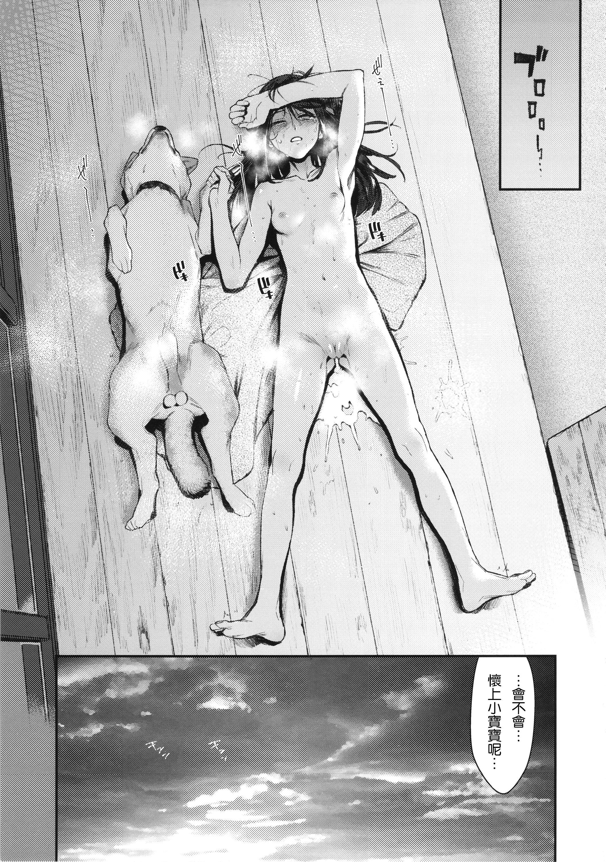 Inu no Kimochi Ii Vol. 001 31