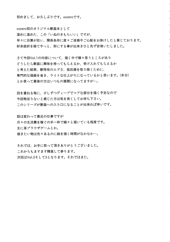 Inu no Kimochi Ii Vol. 001 33