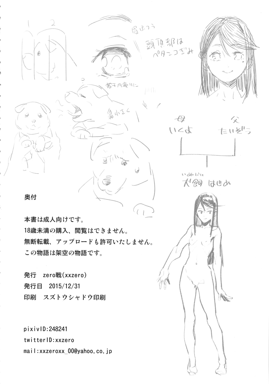 Inu no Kimochi Ii Vol. 001 34