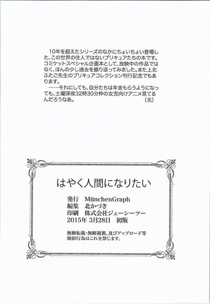 Hayaku Ningen ni Naritai 28