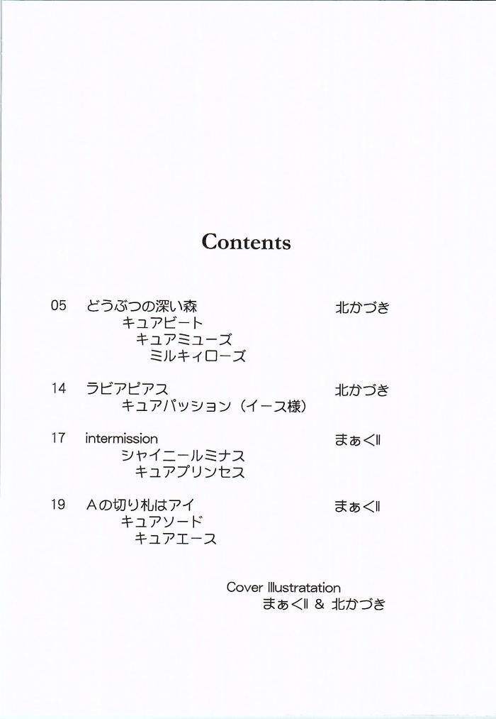Hayaku Ningen ni Naritai 2