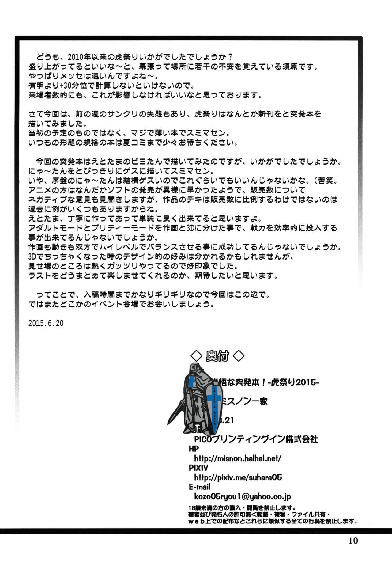 Gyokusai Kakugo na Toppatsu Bon! 9
