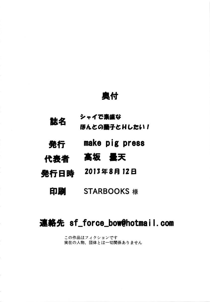 Shy de Sunaona Honto no Ranko to H Shitai!! 28