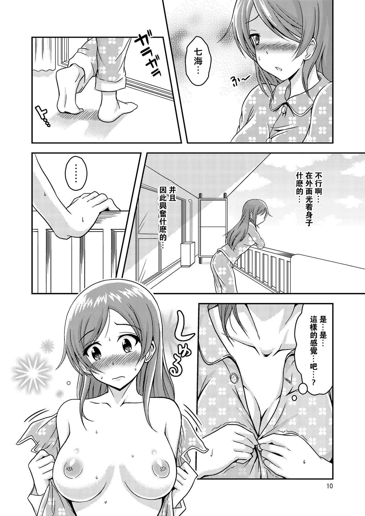 Hentai Roshutsu Shimai 11