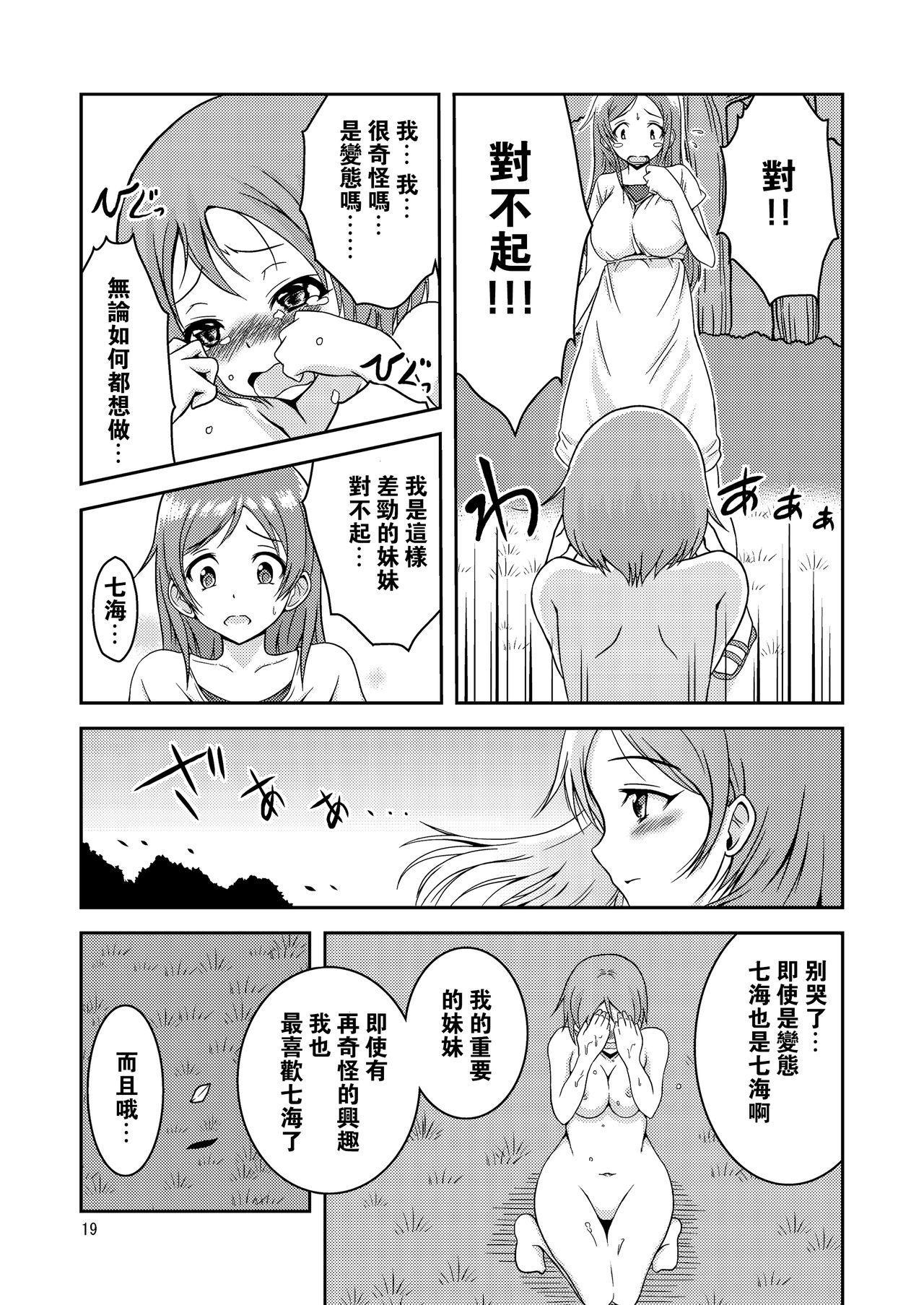 Hentai Roshutsu Shimai 20