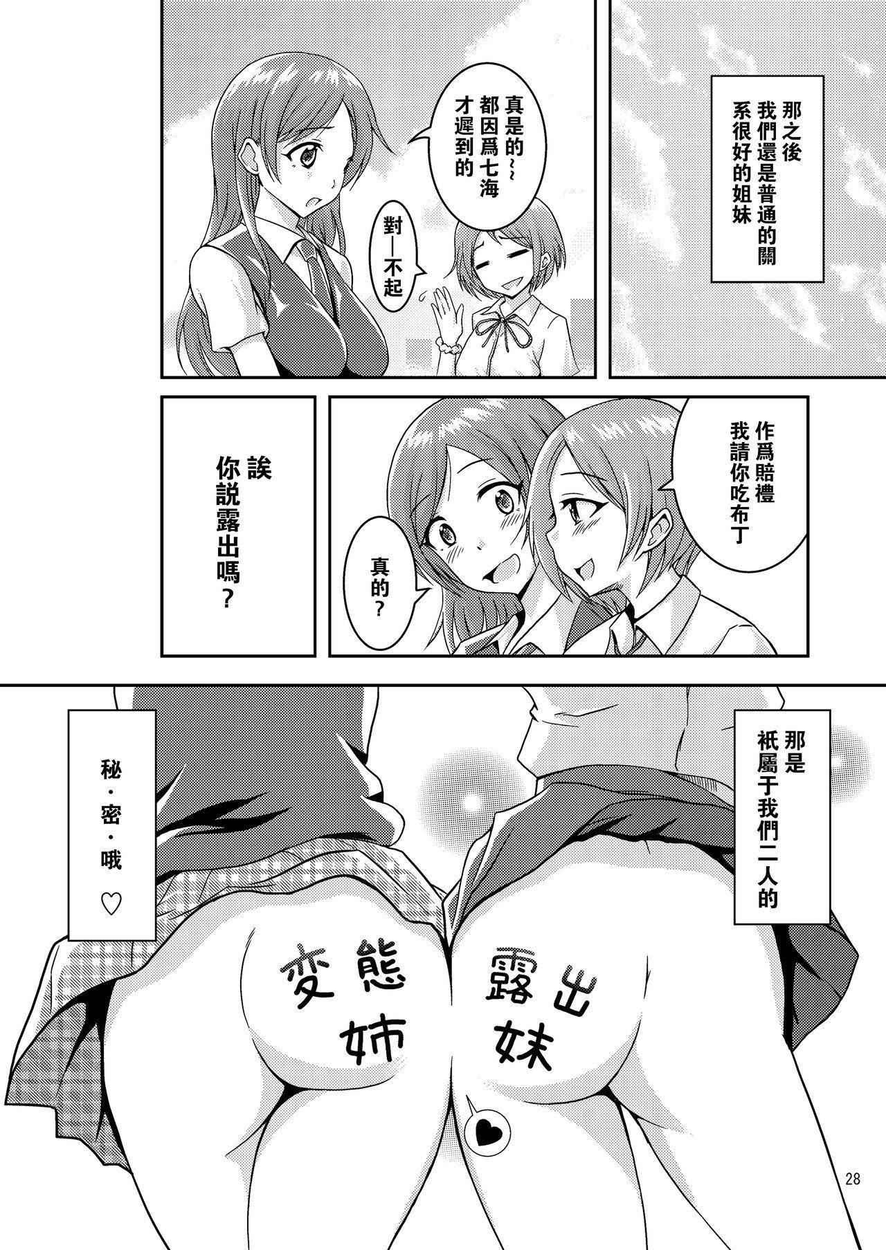 Hentai Roshutsu Shimai 29