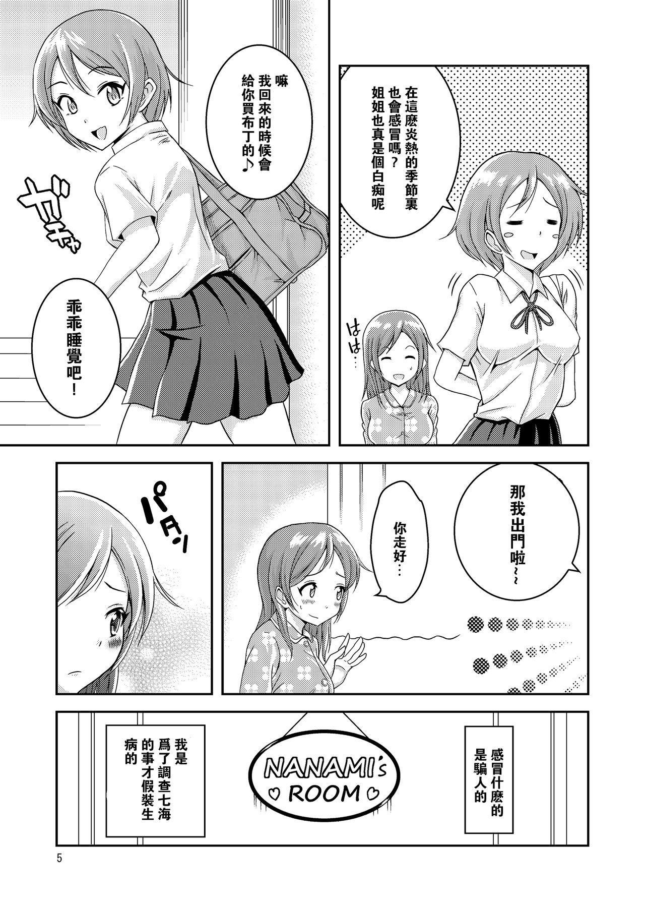 Hentai Roshutsu Shimai 6