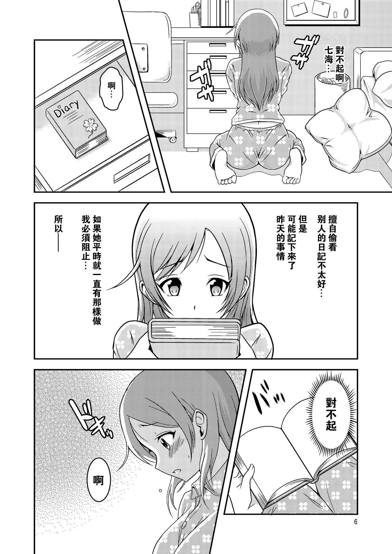 Hentai Roshutsu Shimai 7