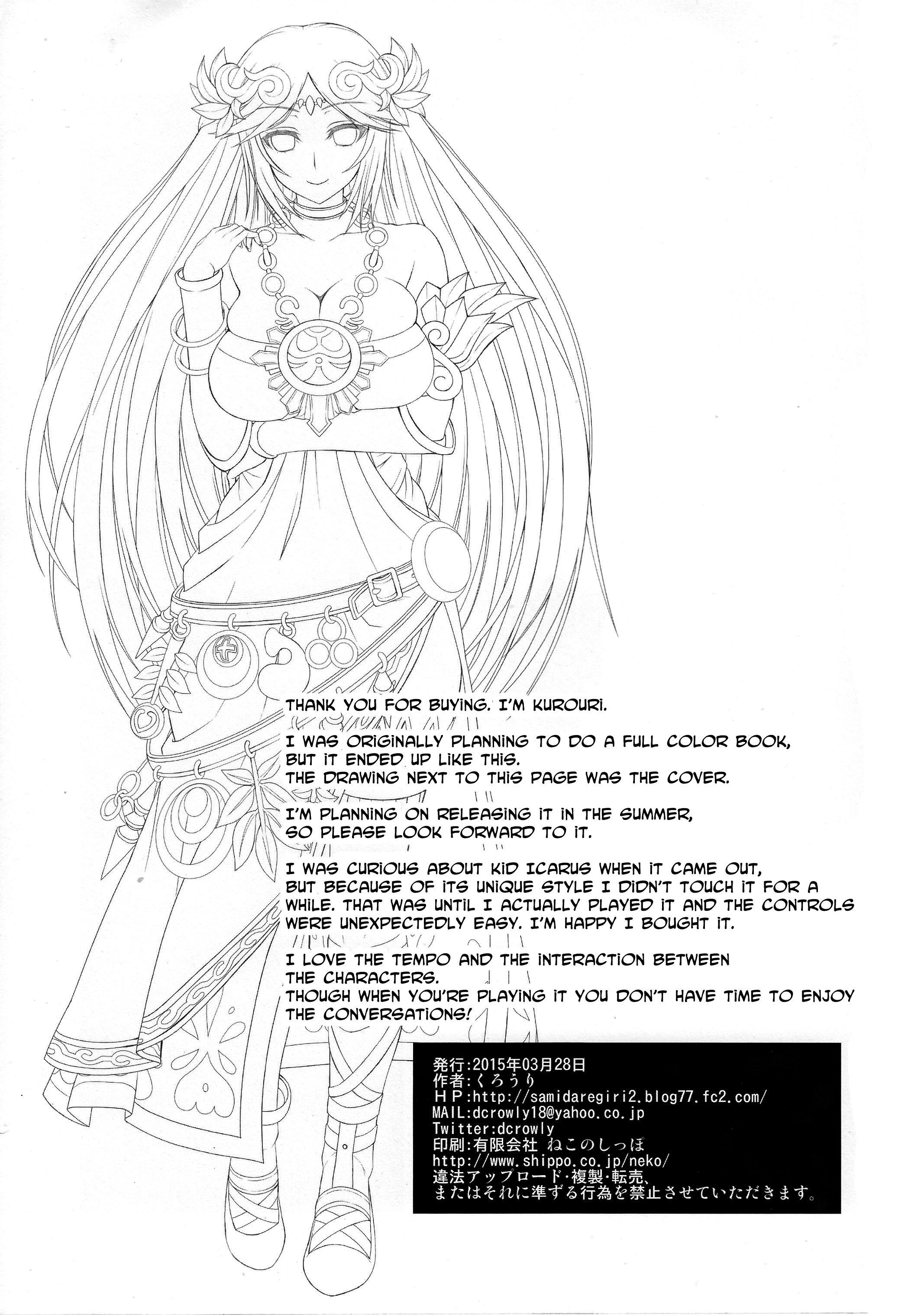 Palutena-sama to Fushigi no Anano Shota 10