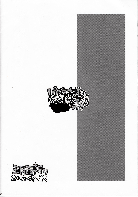 Palutena-sama to Fushigi no Anano Shota 11