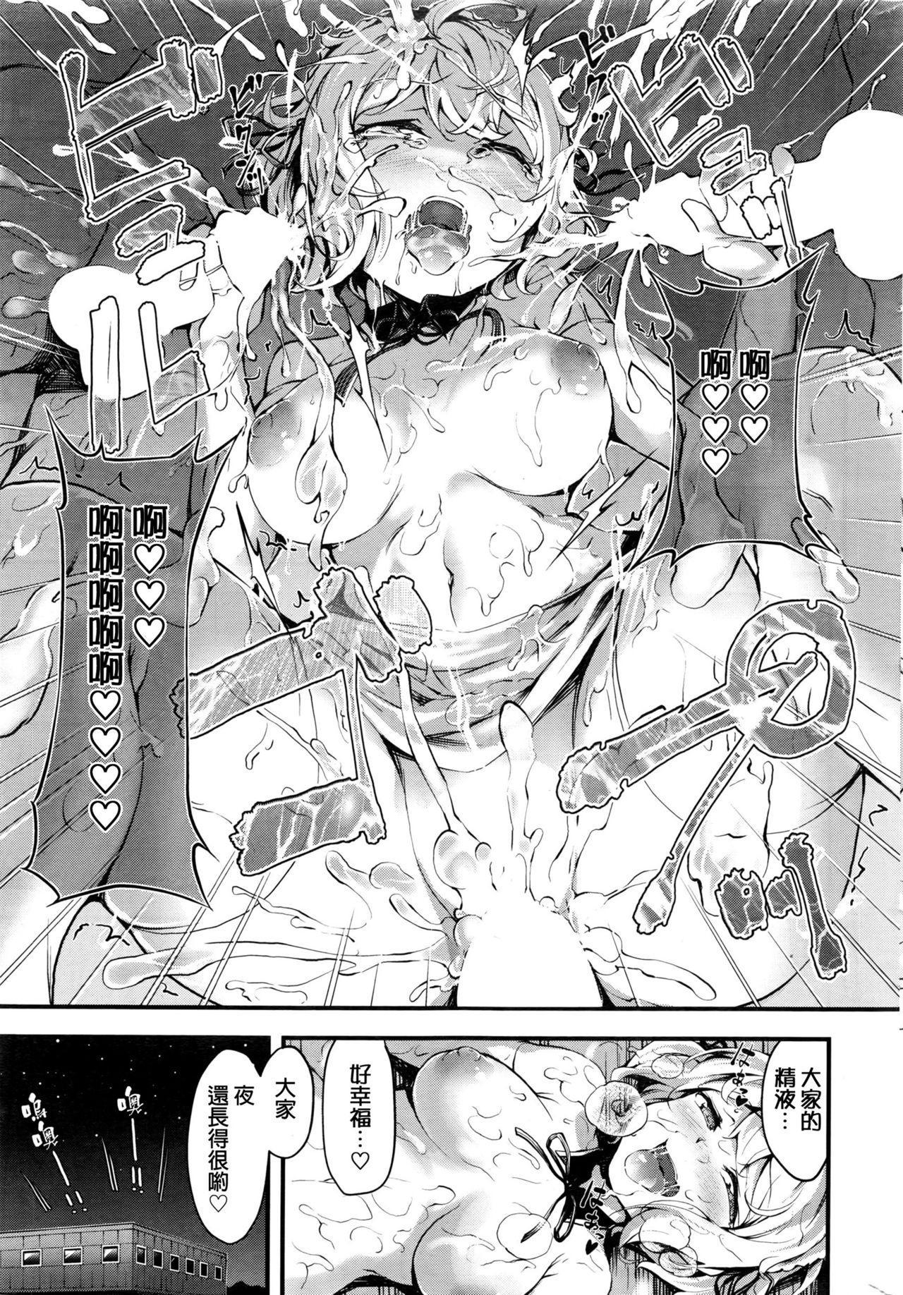 Ganbare Nankyoku 1-gou 15