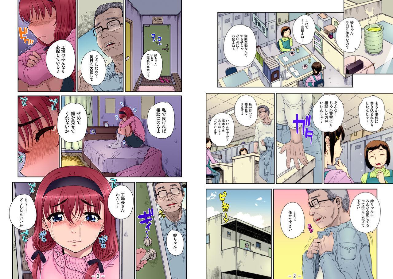 Joukyou Nightmare Ch. 1-3 11