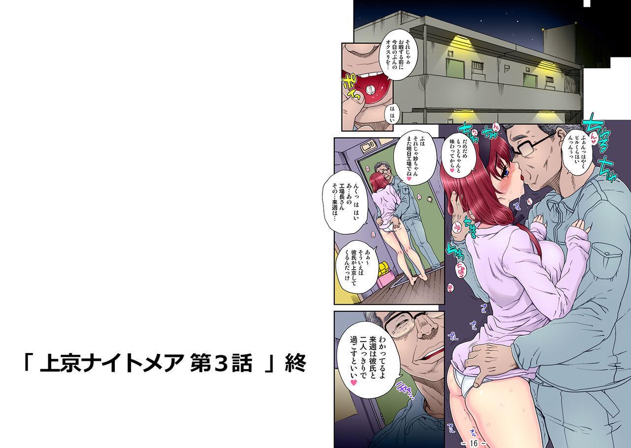Joukyou Nightmare Ch. 1-3 29