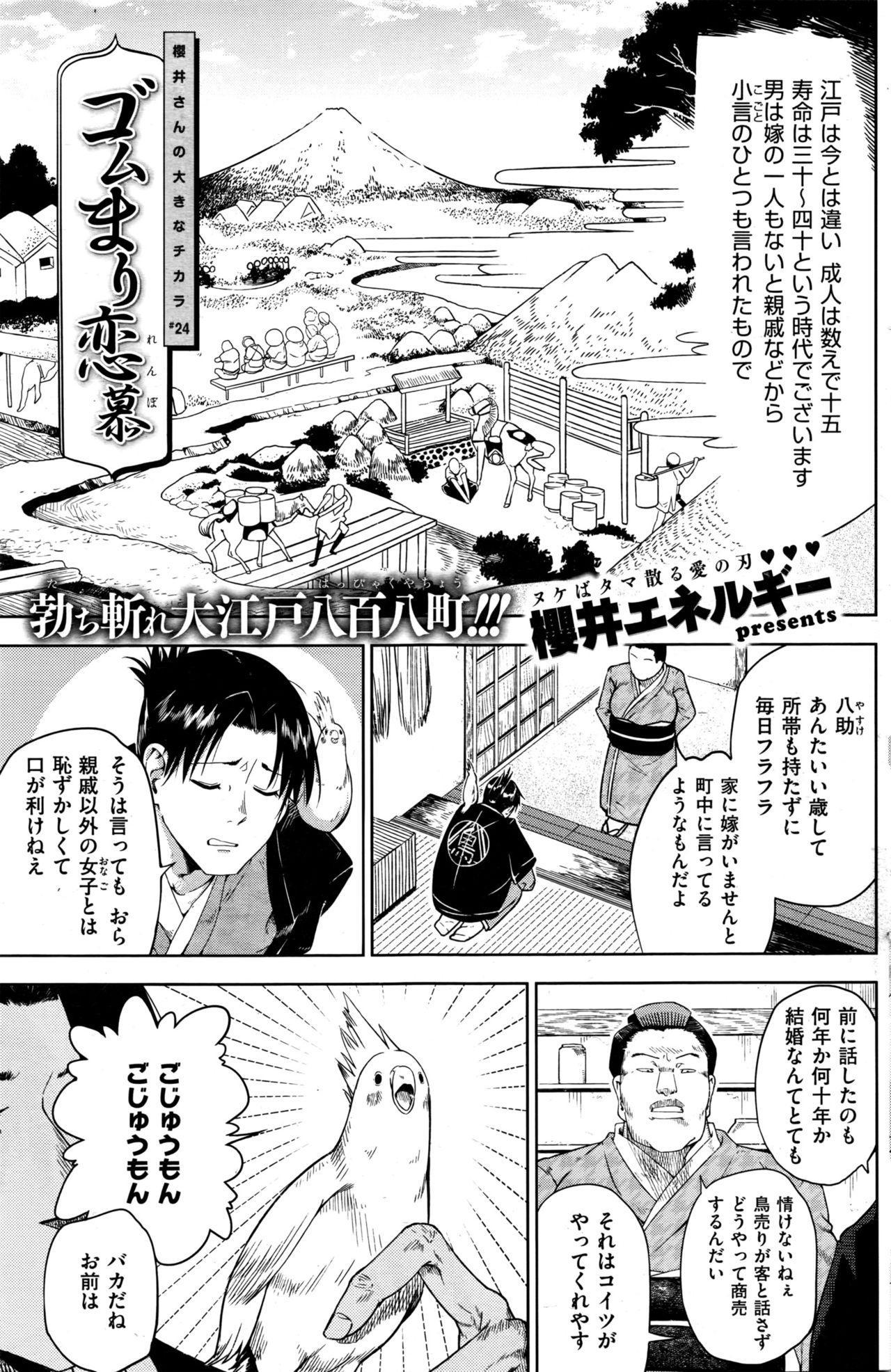 COMIC Kairakuten 2016-05 191