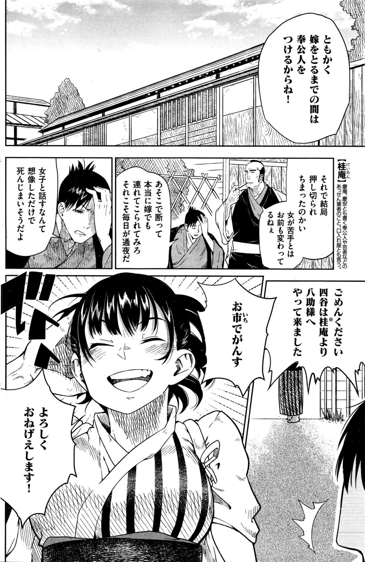 COMIC Kairakuten 2016-05 192