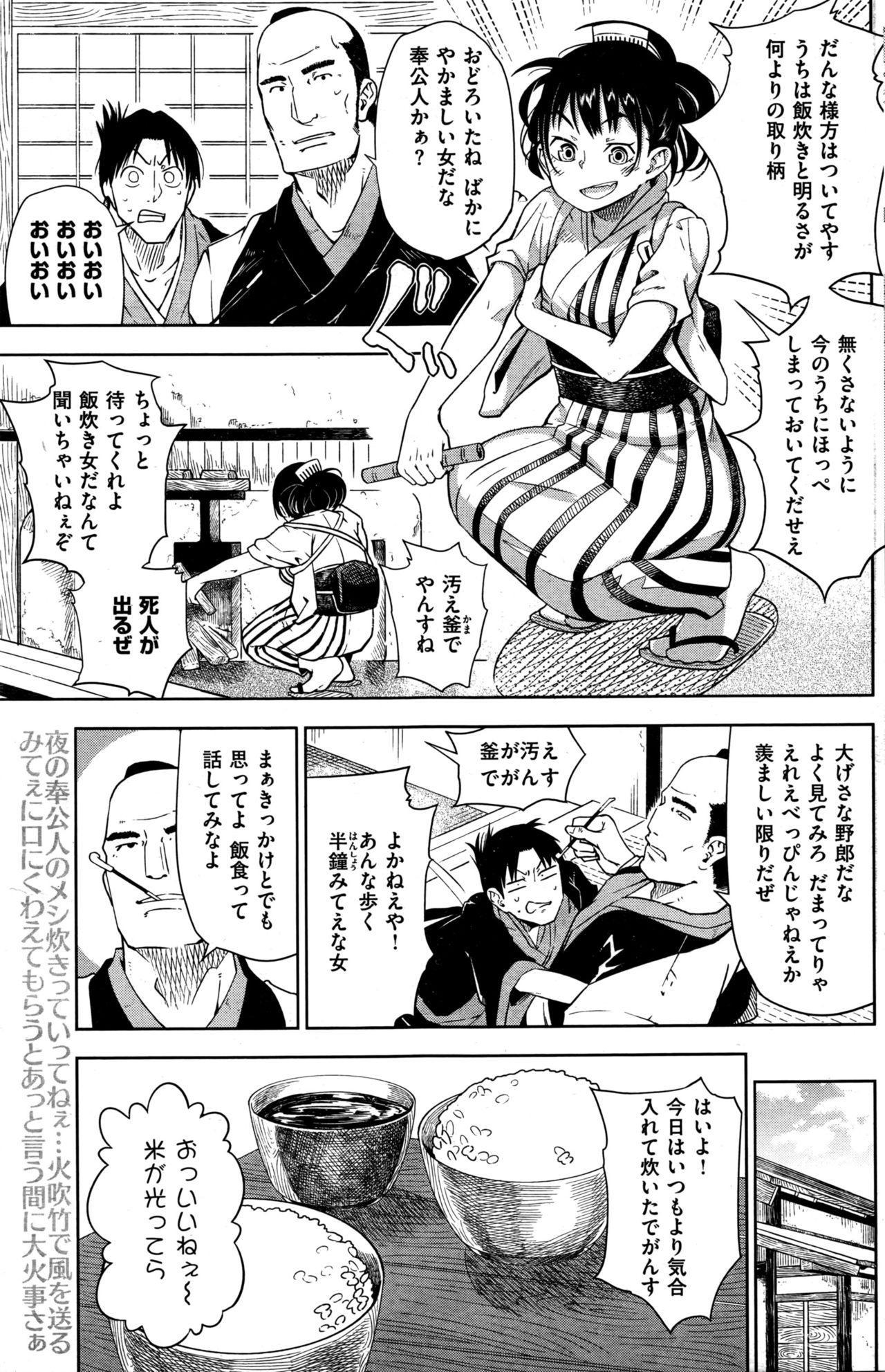 COMIC Kairakuten 2016-05 193