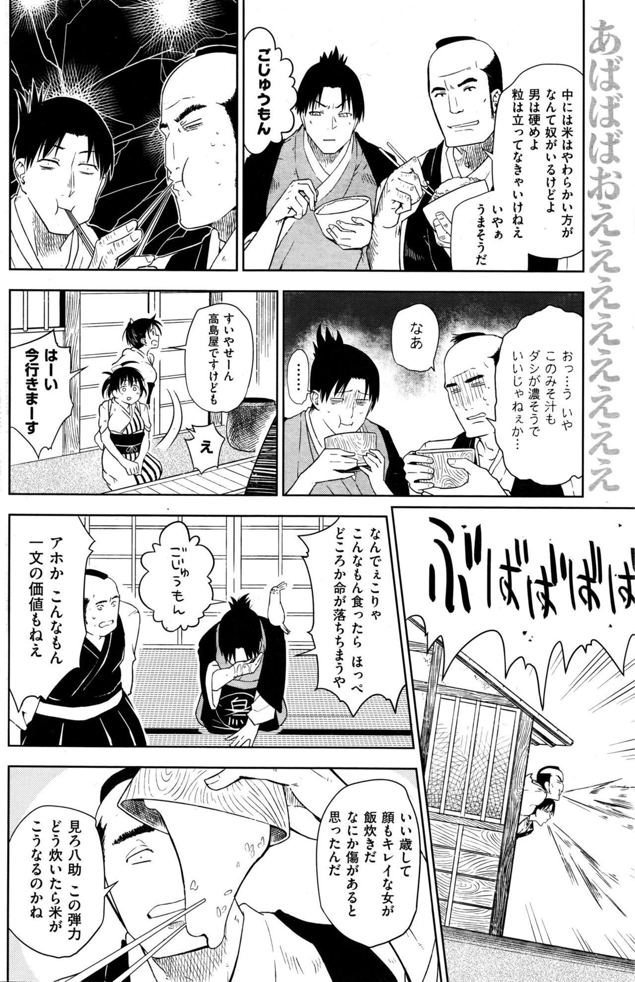 COMIC Kairakuten 2016-05 194