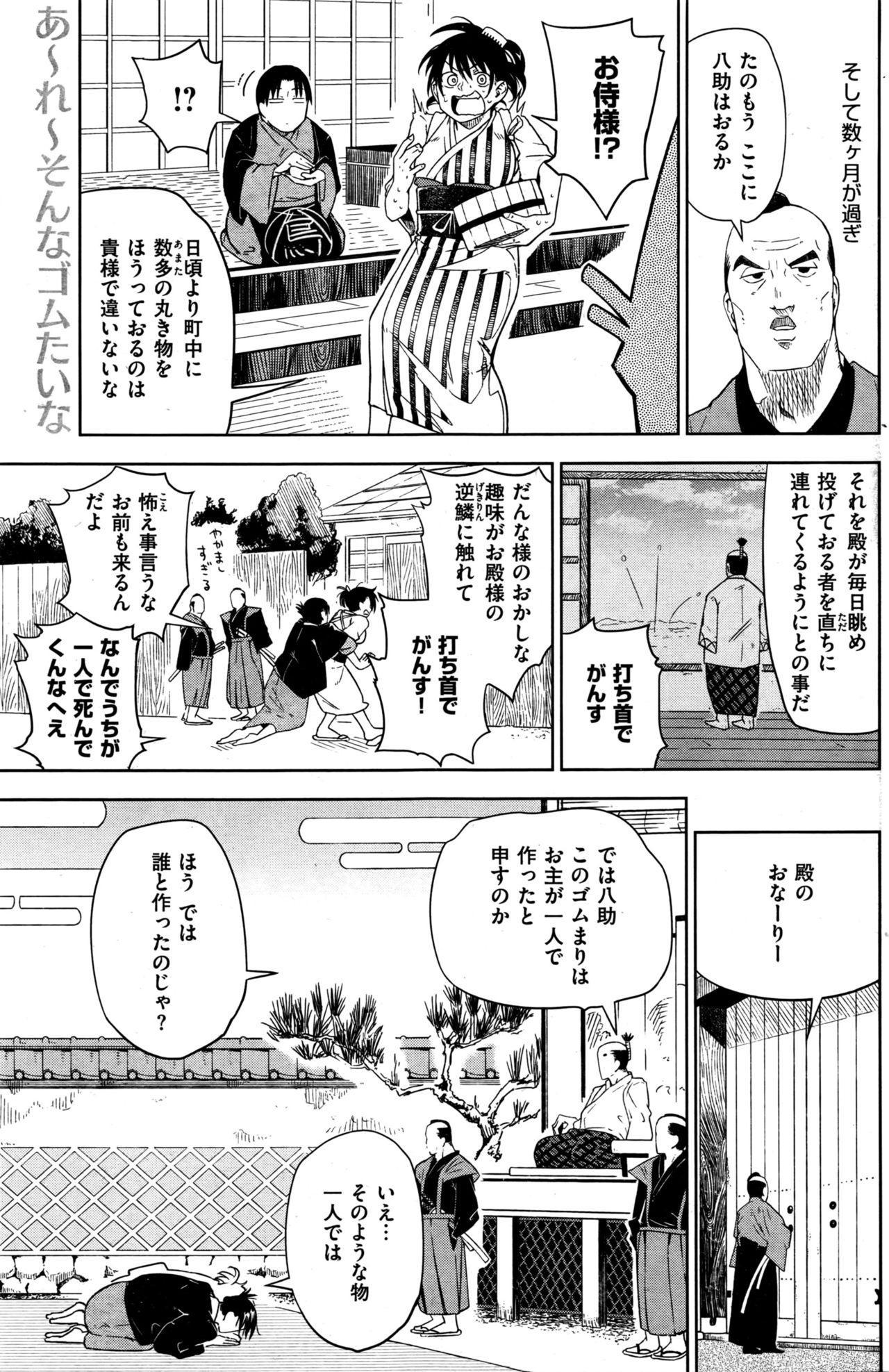 COMIC Kairakuten 2016-05 197