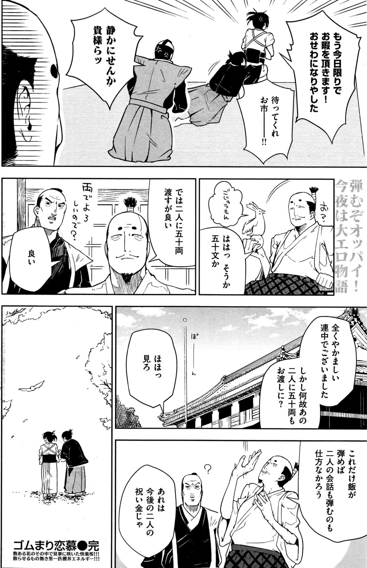 COMIC Kairakuten 2016-05 200