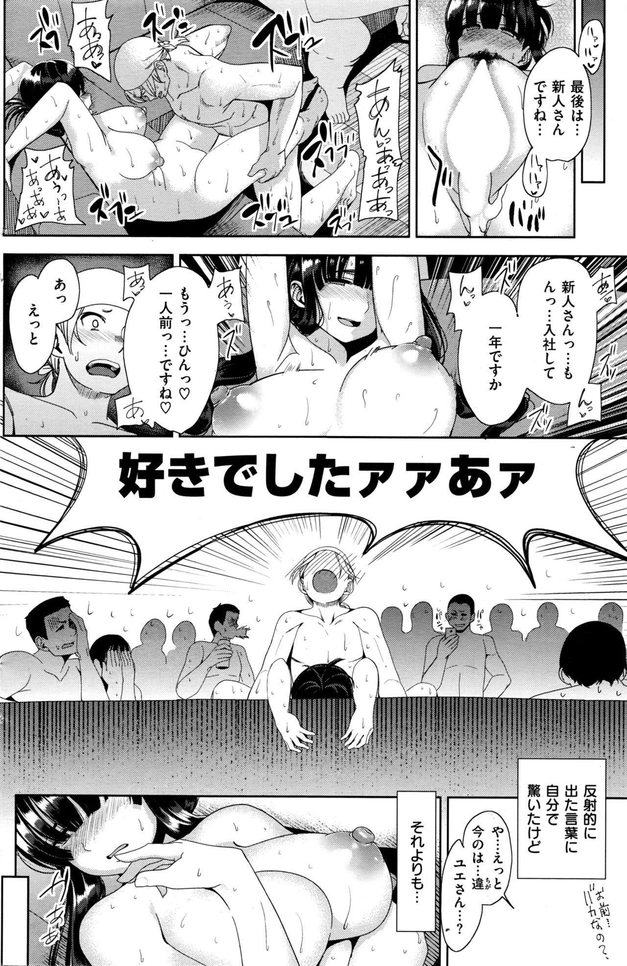 COMIC Kairakuten 2016-05 214