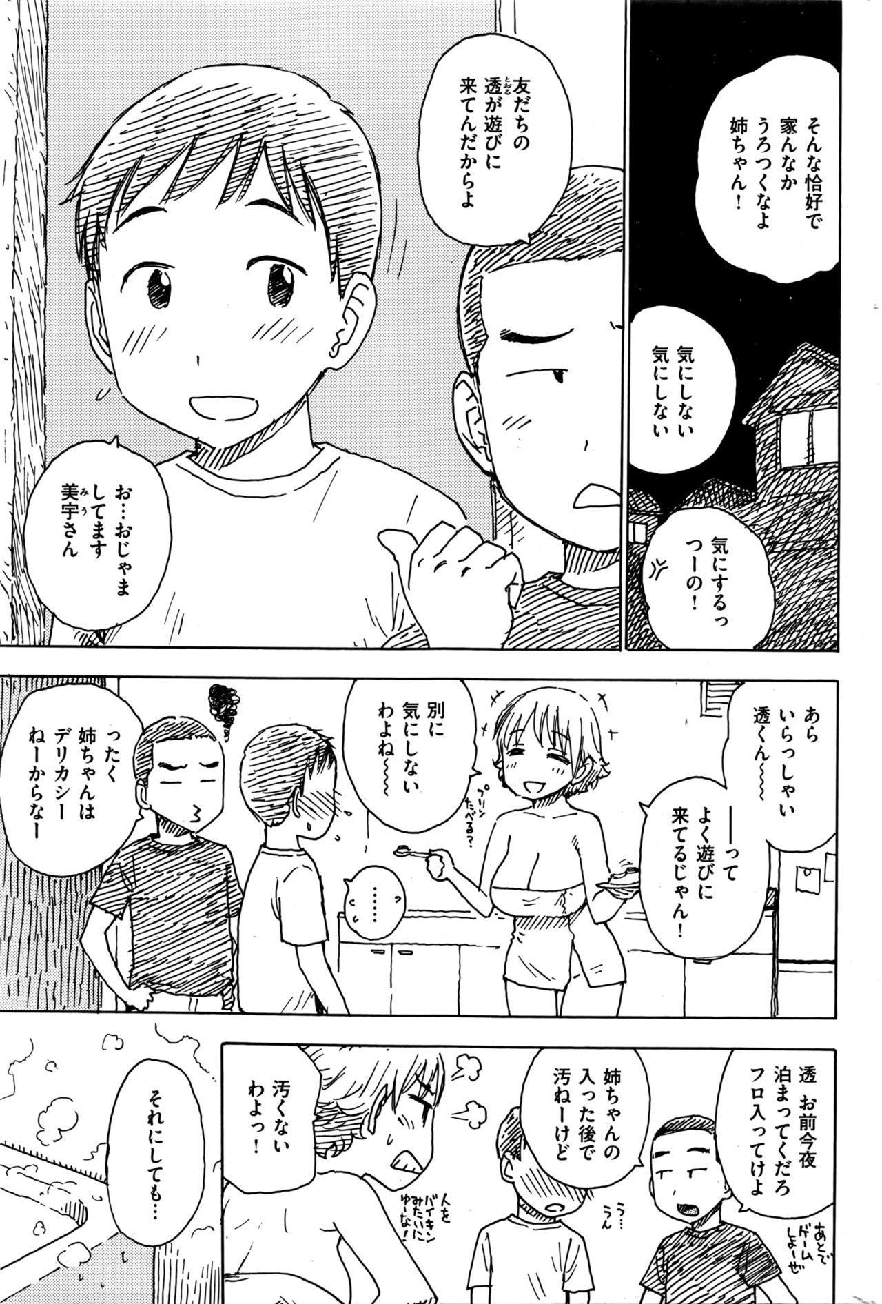 COMIC Kairakuten 2016-05 303