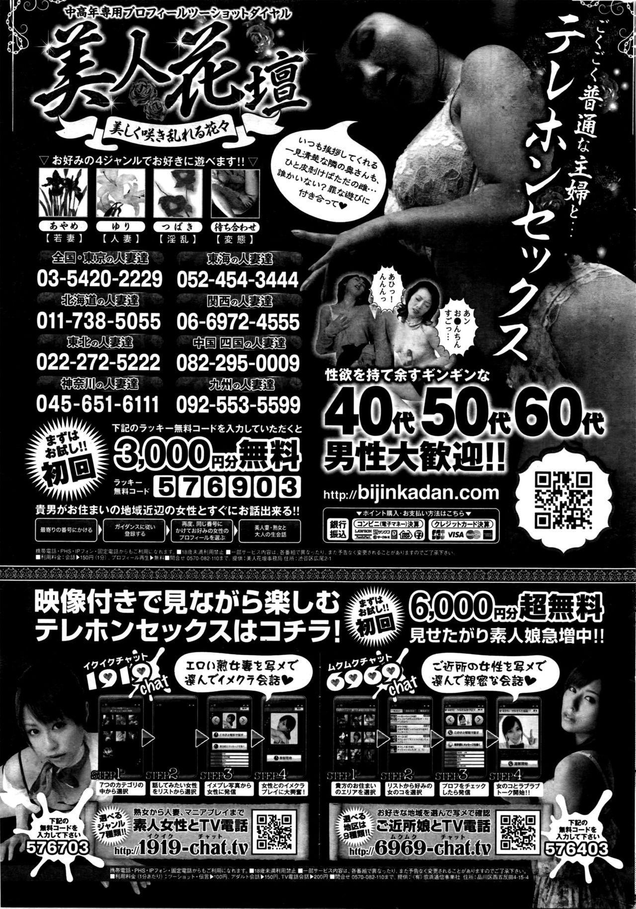 COMIC Kairakuten 2016-05 389