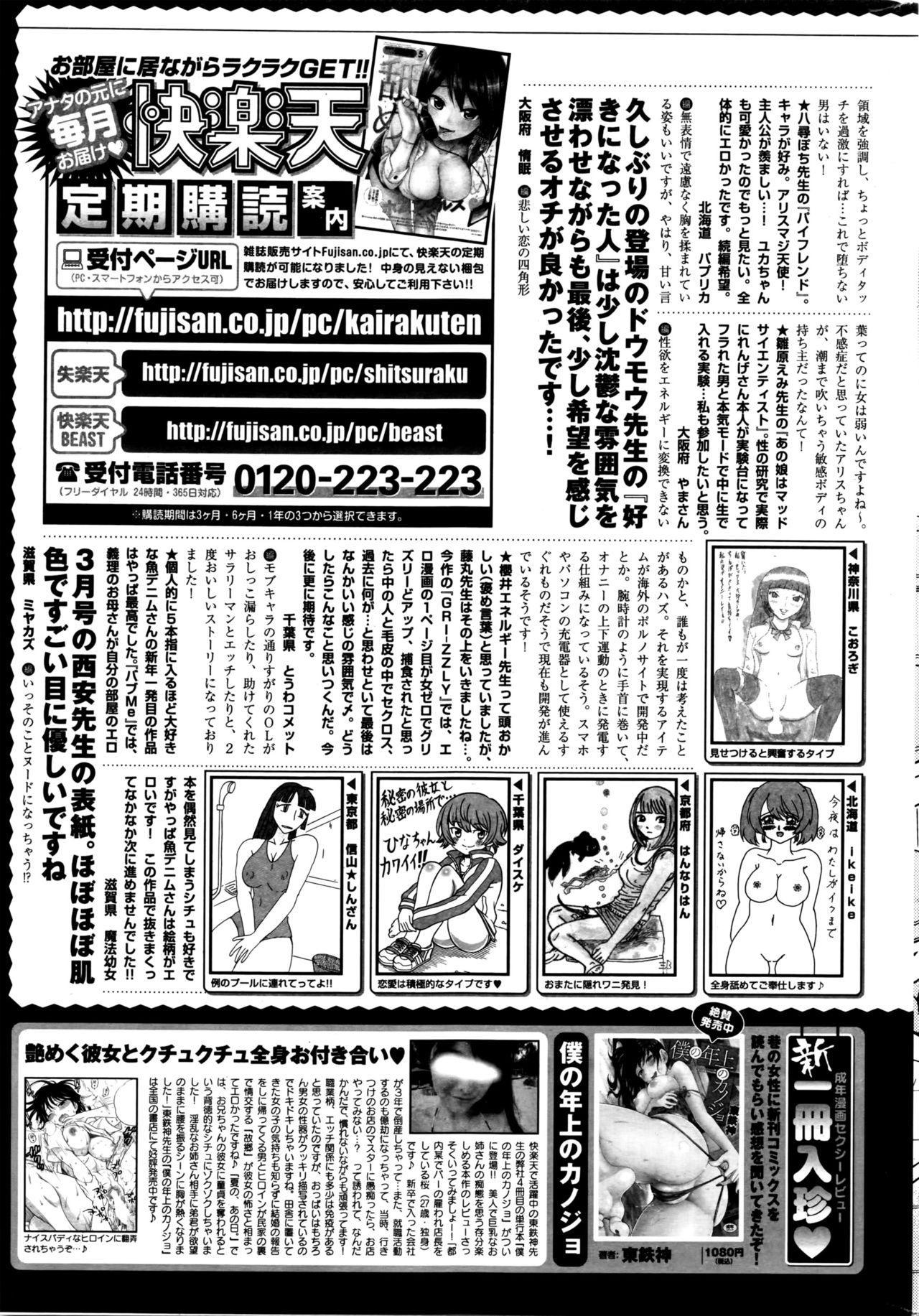 COMIC Kairakuten 2016-05 391