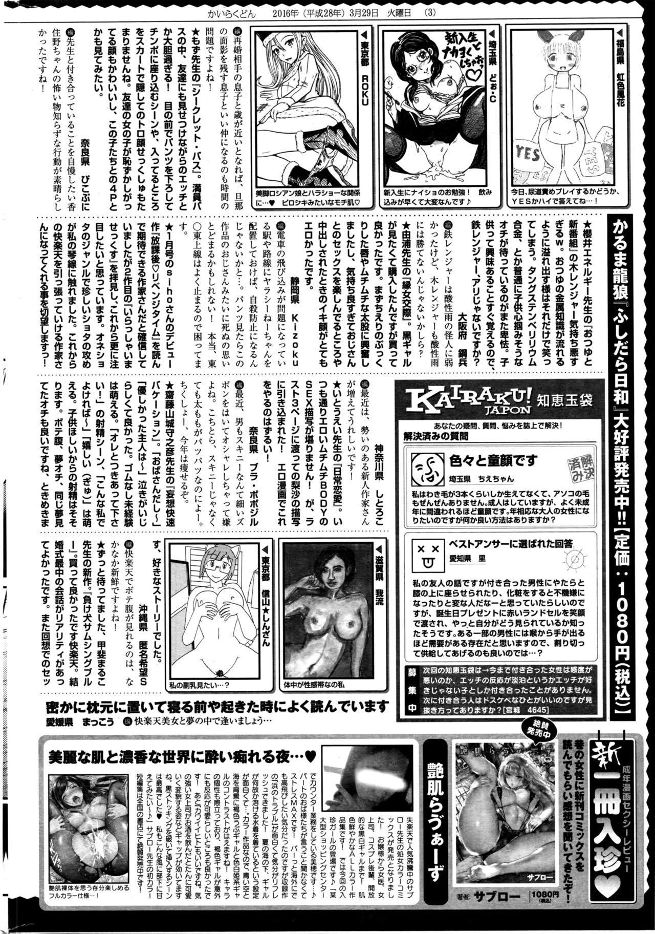 COMIC Kairakuten 2016-05 392