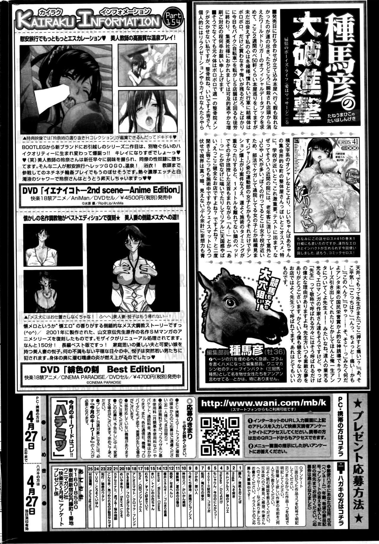 COMIC Kairakuten 2016-05 394