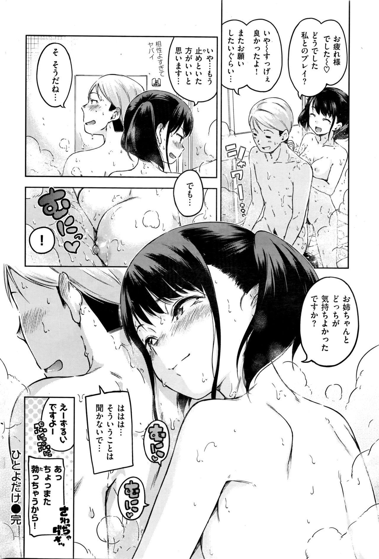 COMIC Kairakuten 2016-05 48