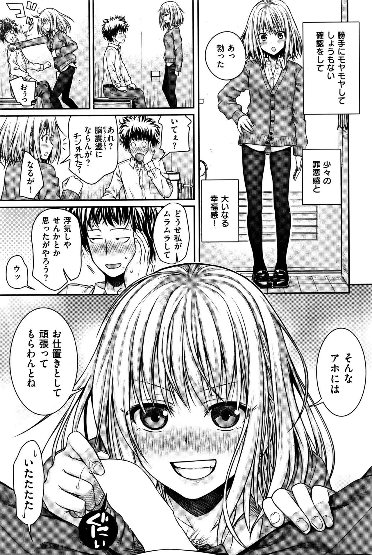 COMIC Kairakuten 2016-05 79