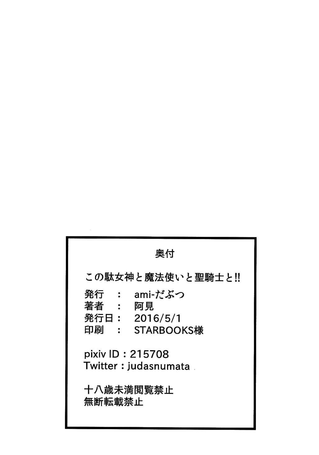 Kono Subarashii Damegami to Mahoutsukai to Seikishi to!! 31
