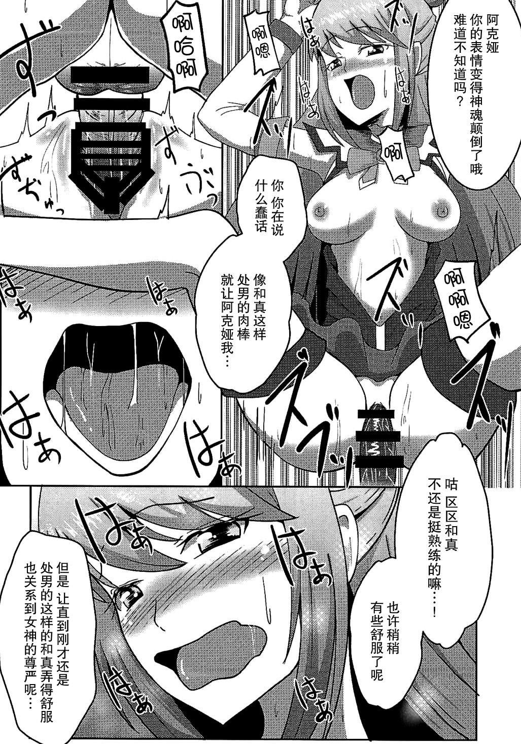 Kono Subarashii Damegami to Mahoutsukai to Seikishi to!! 7
