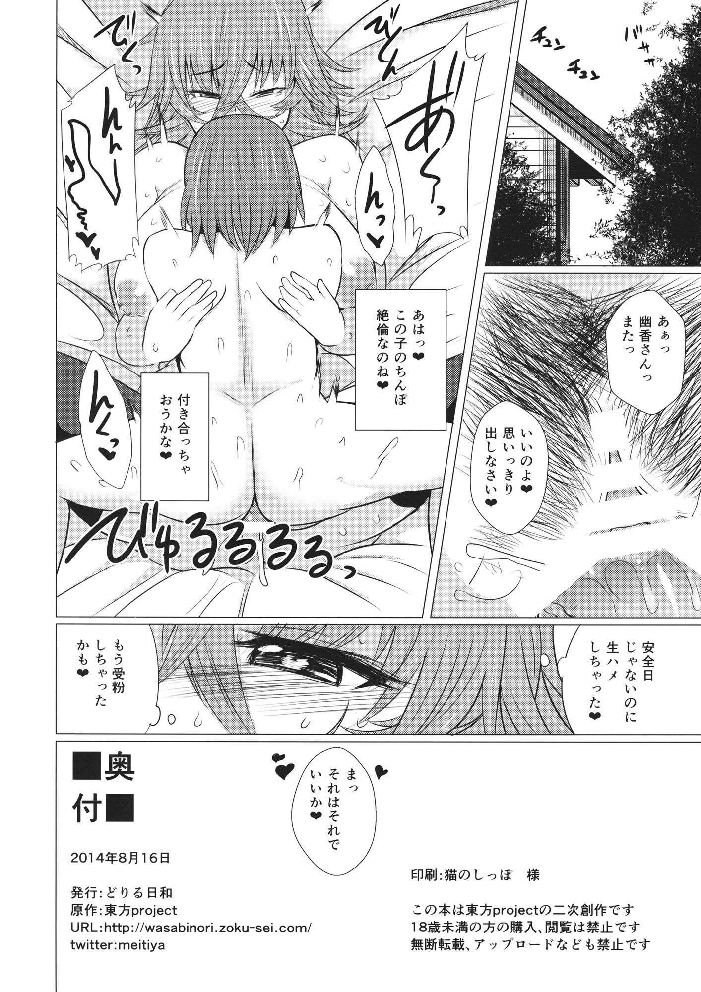 Kazami Yuuka no Himitsu 20