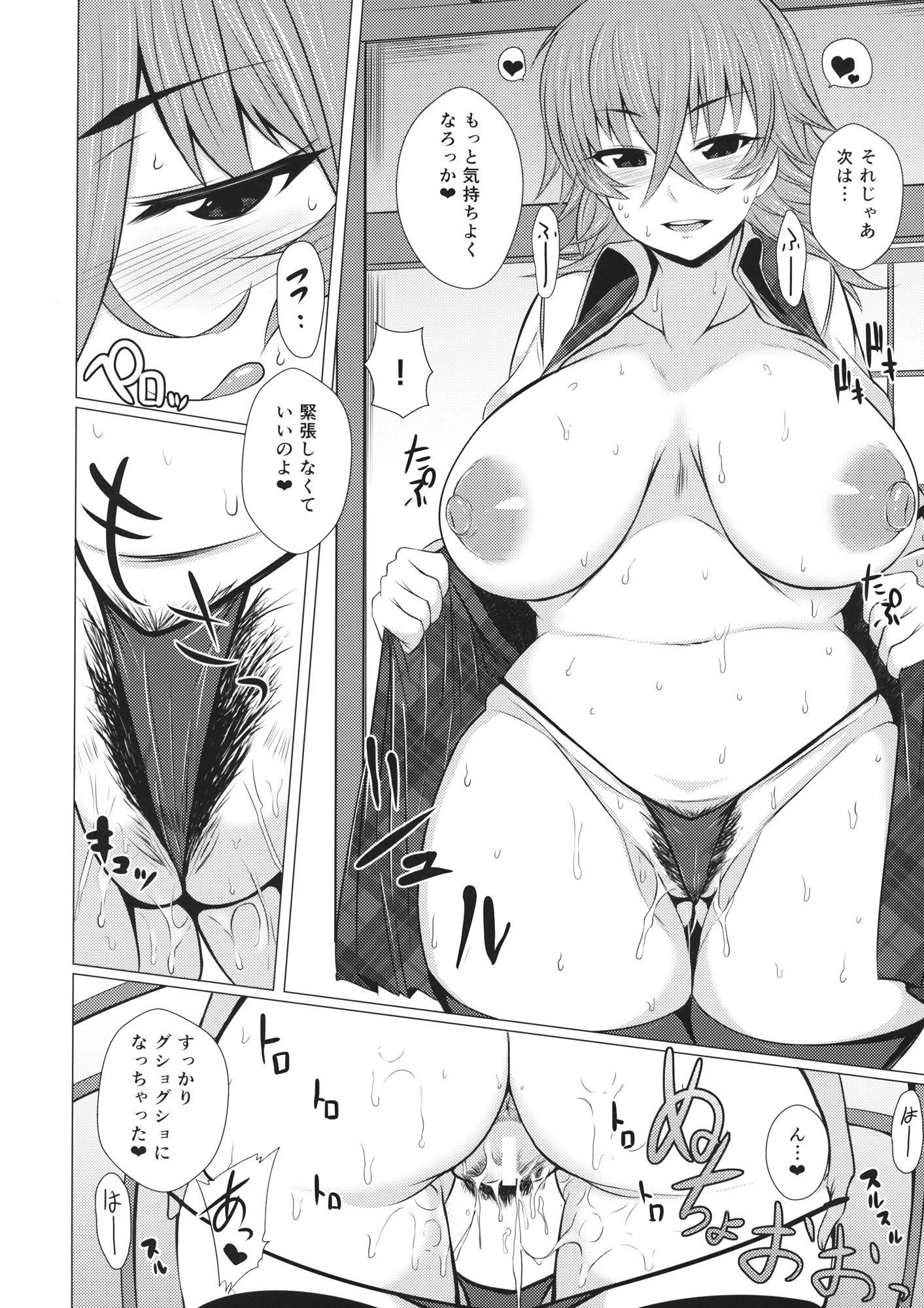 Kazami Yuuka no Himitsu 8