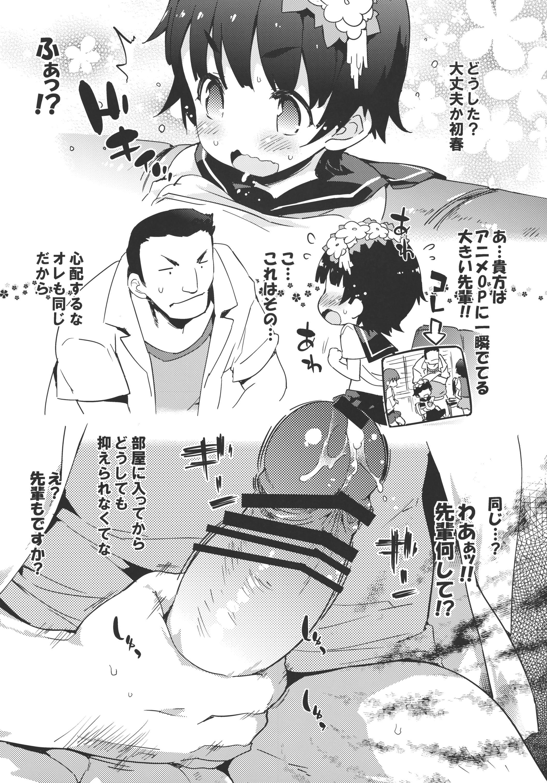 Seiteki Koukishin Syoujo 31