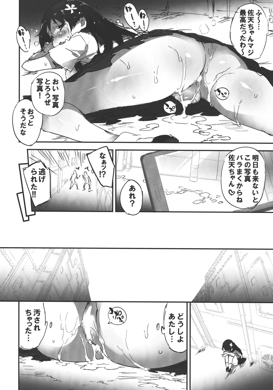 Seiteki Koukishin Syoujo 74
