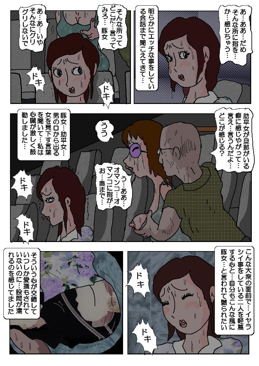 Chikan Eigakan 9